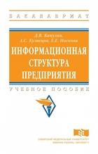 Информационная структура предприятия. Учебное пособие