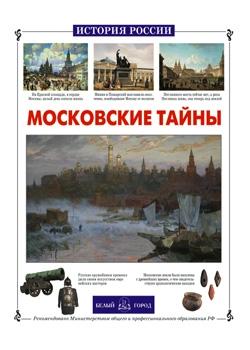 Калашников В. Московские тайны московские сторожевые