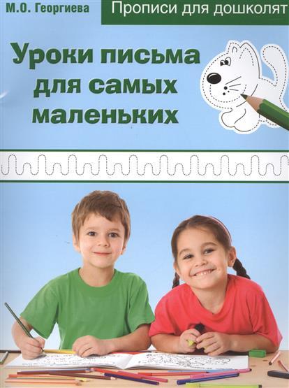 цена на Георгиева М. Уроки письма для самых маленьких