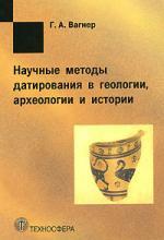 Научные методы датирования в геологии археологии и истории