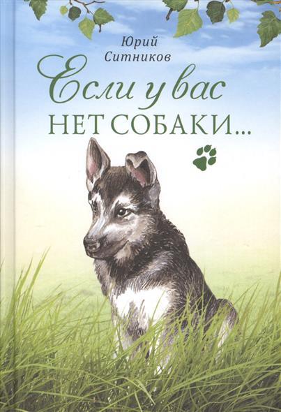 Ситников Ю. Если у вас нет собаки… ситников ю укротитель свидетелей