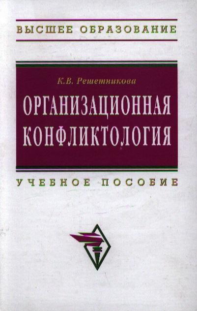 Решетникова К. Организационная конфликтология