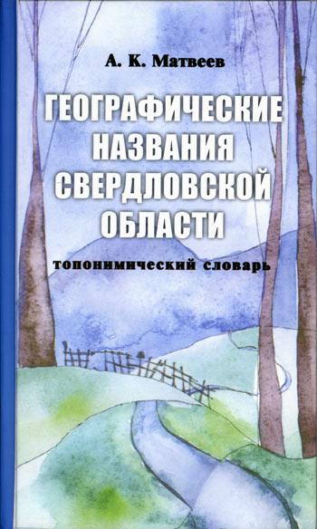 Матвеев А. Географические названия Урала матвеев а зеленые цепочки