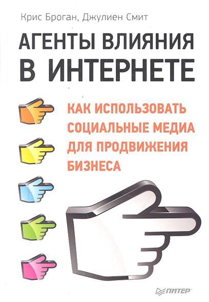 Броган К.: Агенты влияния в Интернете Как использовать социальные медиа...