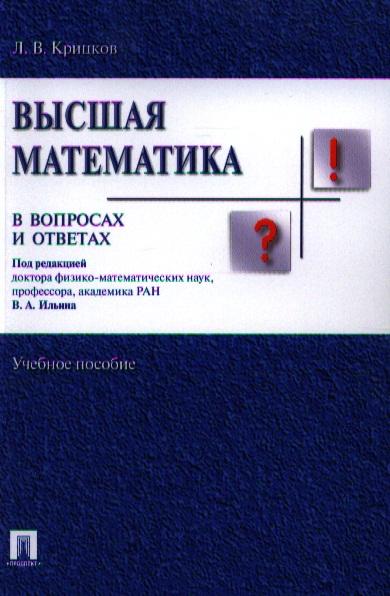 Крицков Л. Высшая математика в вопросах и ответах. Учебное пособие
