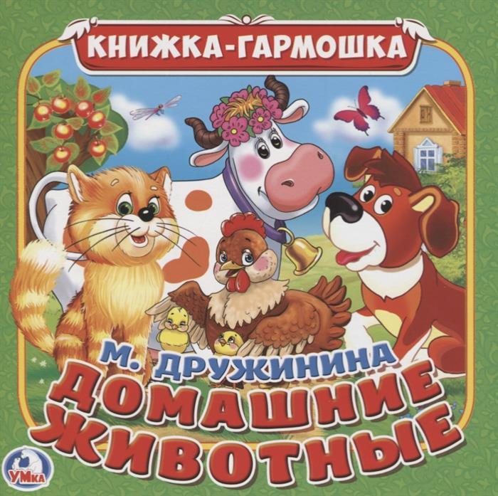 Дружинина М Домашние животные Книжка-гармошка