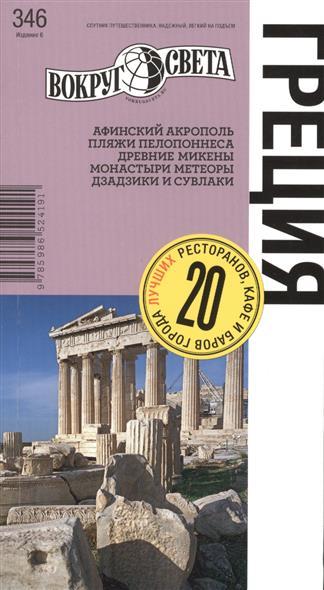 Баунов А. Греция. Путеводитель
