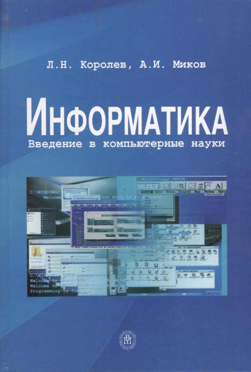 Королев Л., Миков А. Информатика. Введение в компьютерные науки