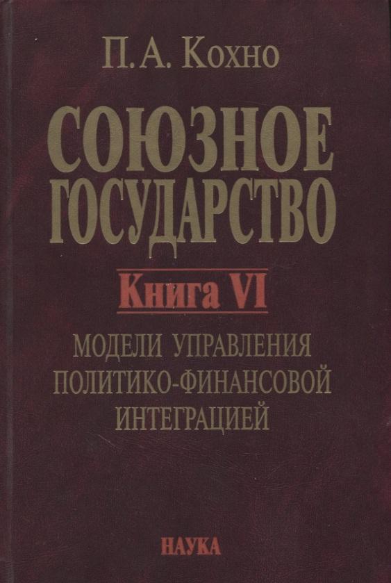 Союзное государство. Книга VI. Модели управления политико-финансовой интеграцией