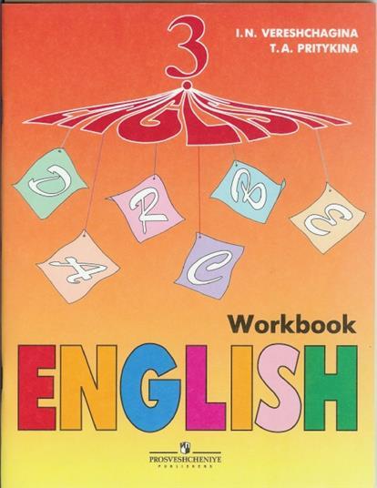 Английский язык 3 кл