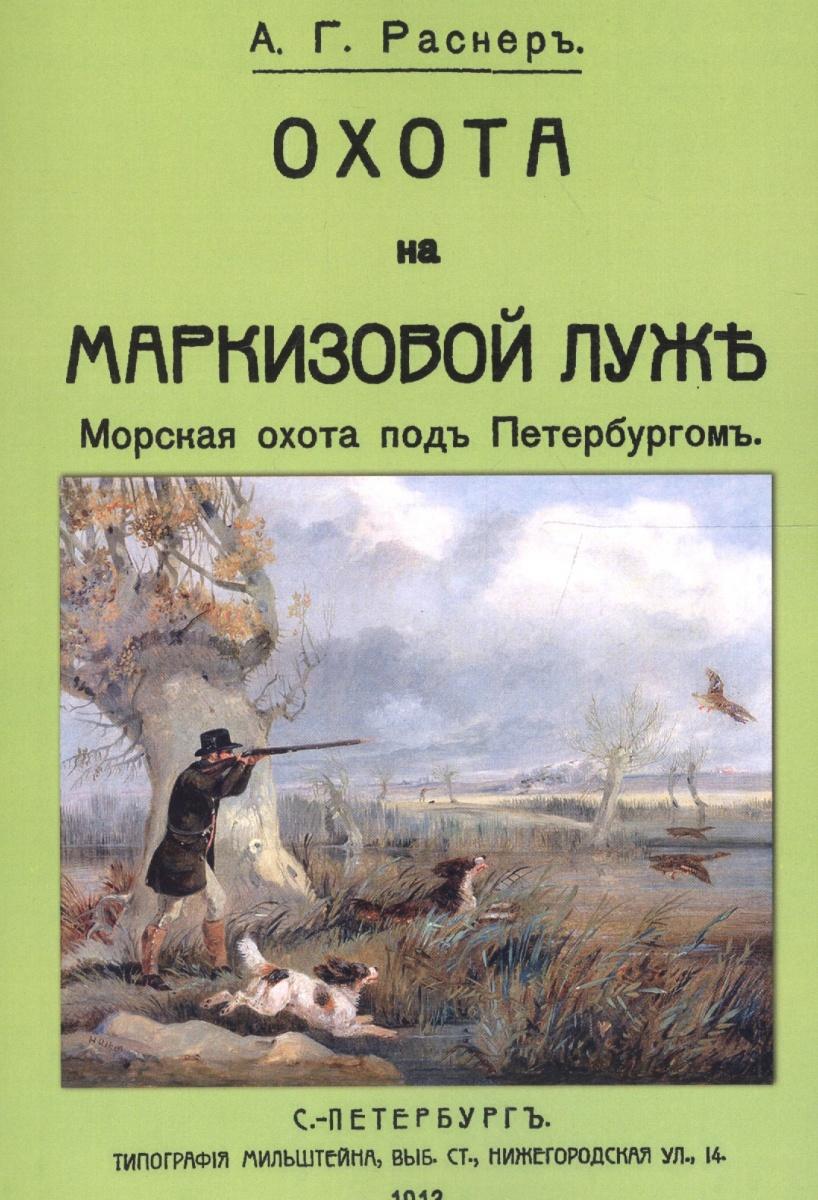 Охота на Маркизовой луже