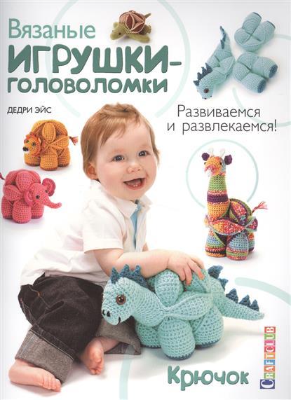 Вязаные игрушки-головоломки. Крючок