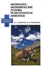 Скопичев В., Максимюк Н. Физиолого-биохимические основы резистентности животных цена 2017