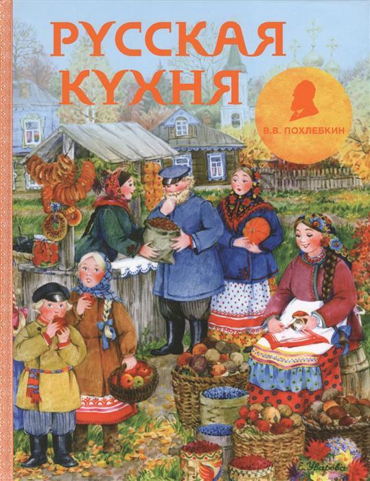 Похлебкин В. Русская кухня похлебкин в русская кухня isbn 9785699935611