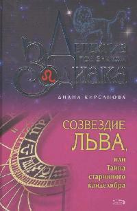 Кирсанова Д. Созвездие Льва или Тайна старинного канделябра