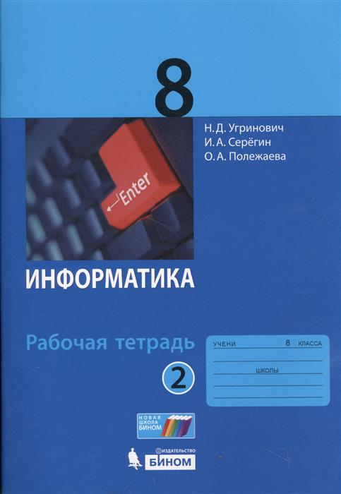 Угринович Н., Серегин И., Полежаева О. Информатика. 8 класс. Рабочая тетрадь. Часть 2