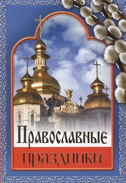 Прокофьева Е. Православные праздники