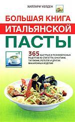 Уолден Х. Большая книга итальянской пасты 365 быстрых и разнообр. рецептов 365 рецептов готовим вкусную рыбу