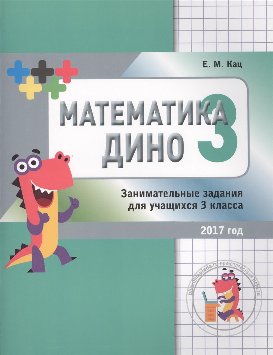 Кац Е. Математика Дино. 3 класс. Сборник занимательных заданий е м кац а ю шварц дракоша плюс 2 класс сборник занимательных заданий