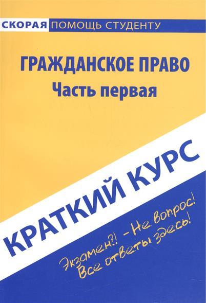Шерстнева О. Краткий курс по гражд. праву ч.1 шерстнева о краткий курс по международному публичному праву