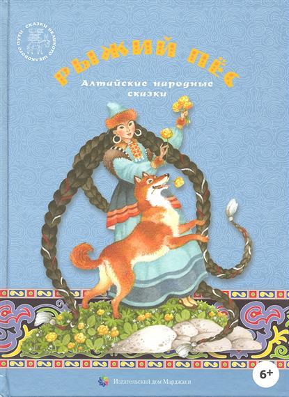 Богатырева И. Рыжий пес. Алтайские народные сказки кондукова е ред алтайские народные сказки