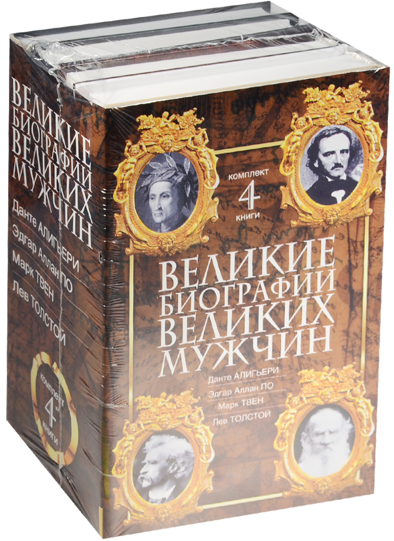 Великие биографии великих мужчин: Данте Алигьери. Эдгар Аллан По. Марк Твен. Лев Толстой (комплект из 4-х книг в упаковке) популярная коллекция 100 великих комплект из 26 книг