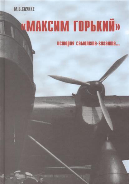 Саукке М. Максим Горький. История самолета-гиганта ISBN: 1932525300