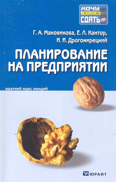 Маховикова Г.: Планирование на предприятии