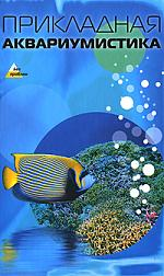Мюллер А. Прикладная аквариумистика аквариумистика