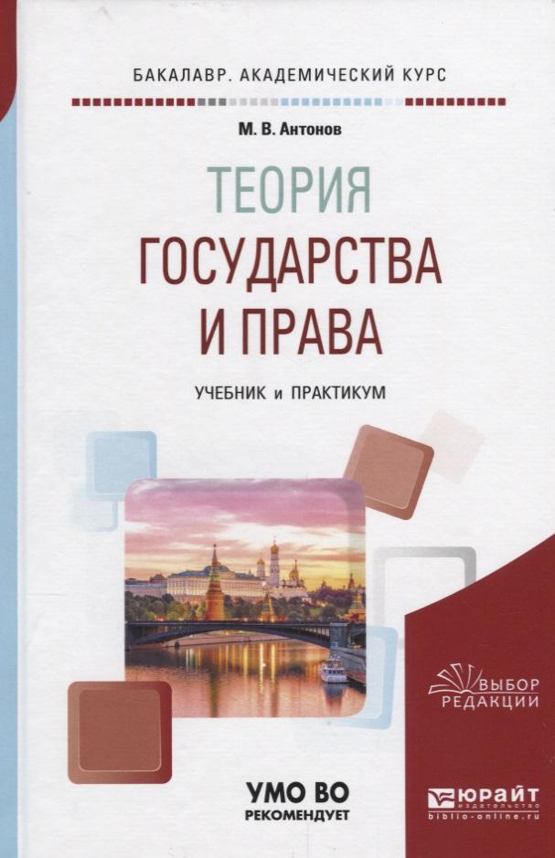 Антонов М. Теория госудавства и права. Учебник и практикум айгнер м комбинаторная теория