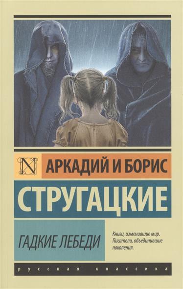 Стругацкий Б., Стругацкий А. Гадкие лебеди