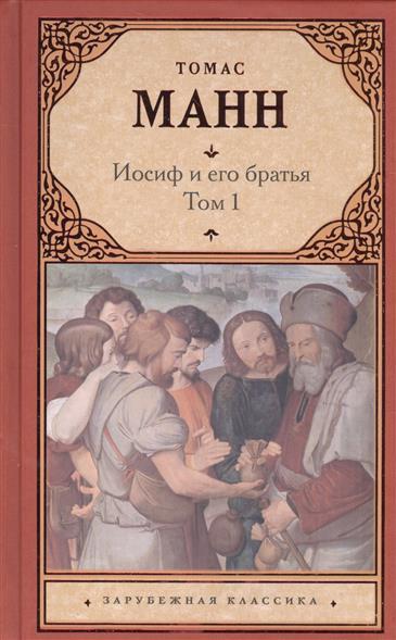 Манн Т. Иосиф и его братья. Том 1 иосиф и его удивительный плащ снов