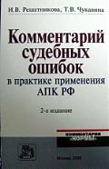 Комментарий судебных ошибок в практике примен. АПК РФ