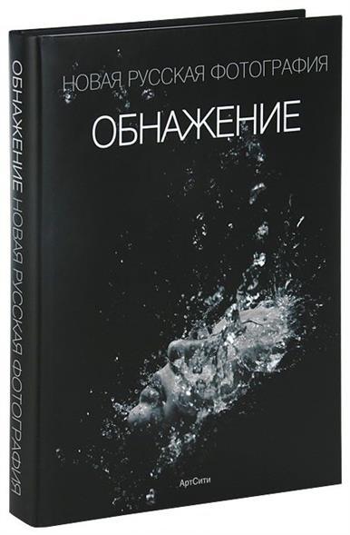 Обнажение Новая рус. фотография