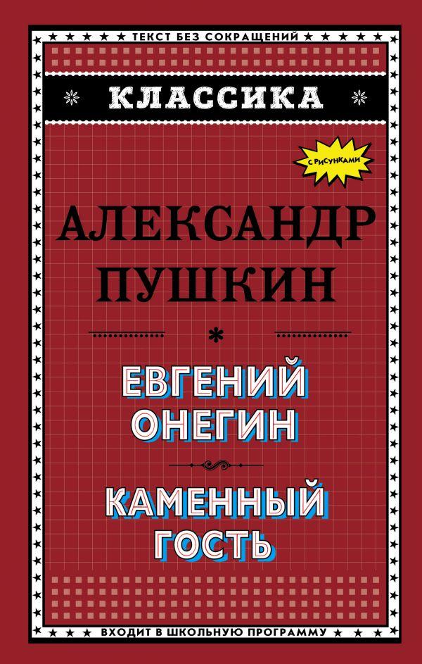 Пушкин А. Евгений Онегин. Каменный гость