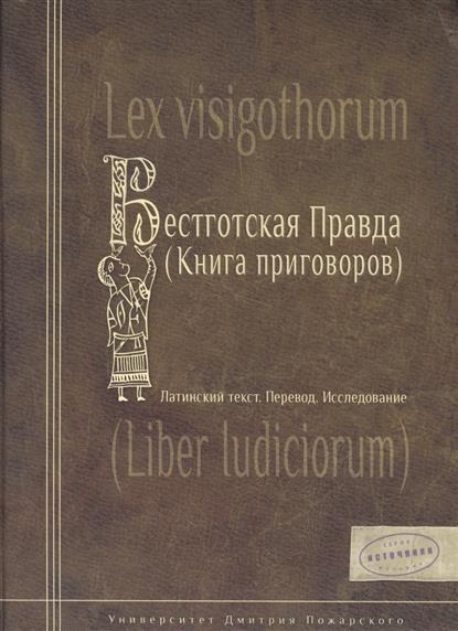 Вестготская правда (книга приговоров). Латинский текст. Перевод. Исследования