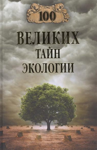 Бернацкий А. 100 великих тайн экологии николай непомнящий 100 великих тайн доисторического мира