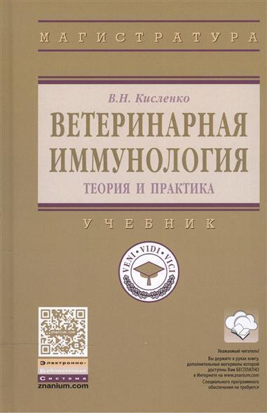 Кисленко В. Ветеринарная иммунология (теория и практика). Учебник