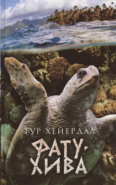 Хейердал Т. Фату-Хива: Возврат к природе ISBN: 9785367030624