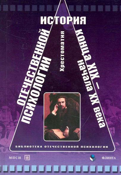 История отечественной психологии конца 19- нач. 20 в. Хрест.