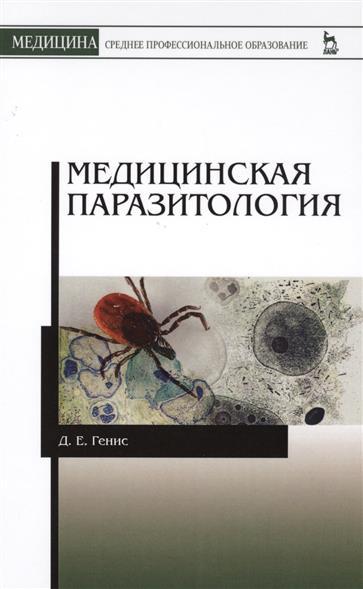 Генис Д. Медицинская паразитология. Учебник учебники феникс медицинская психология учебник