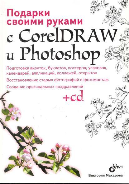 Макарова В. Подарки своими руками с CorelDRAW и Photoshop coreldraw服装设计实用教程(第3版)
