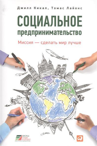 Кикал Дж., Лайонс Т. Социальное предпринимательство. Миссия - сделать мир лучше