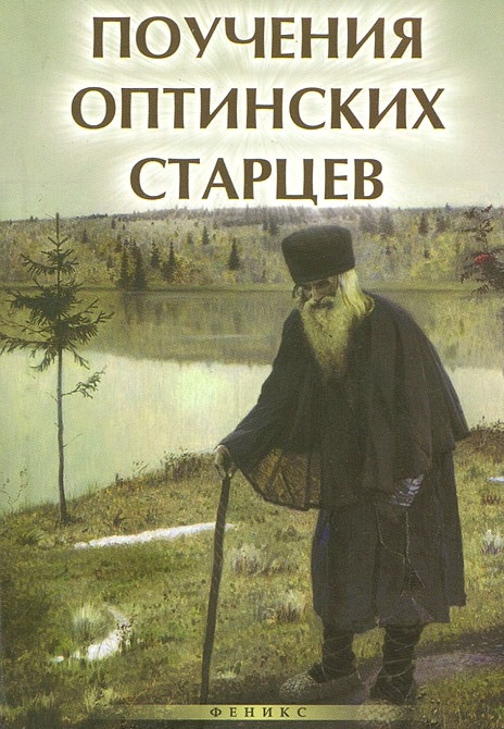 Елецкая Е. (сост.) Поучения Оптинских старцев