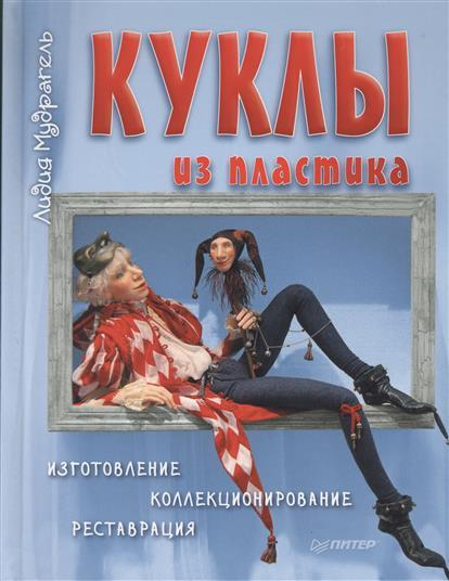 Лидия Мудрагель Куклы из фарфора и папье-маше. Изготовление, коллекционирование, реставрация