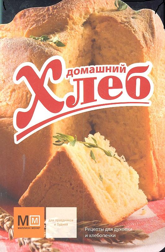 Ройтенберг И.Г. (сост.) Домашний хлеб hotpoint ariston rmup 100 x ha
