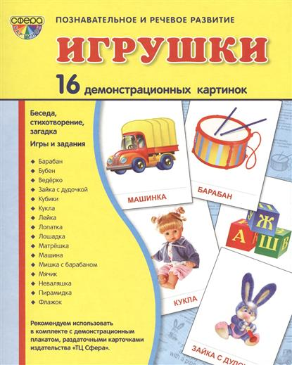 цена на Цветкова Т. Игрушки. 16 демонстрационных картинок