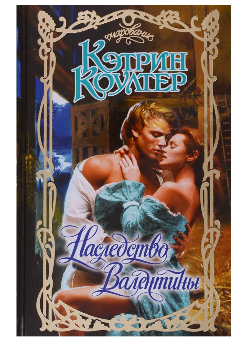 Коултер К. Наследство Валентины. Роман ISBN: 9785171065065 коултер к магия страсти
