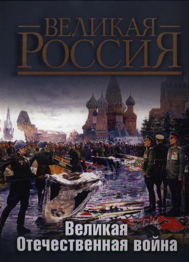 Ржешевский О., Никифоров Ю. (авт.-сост.) Великая Отечественная война