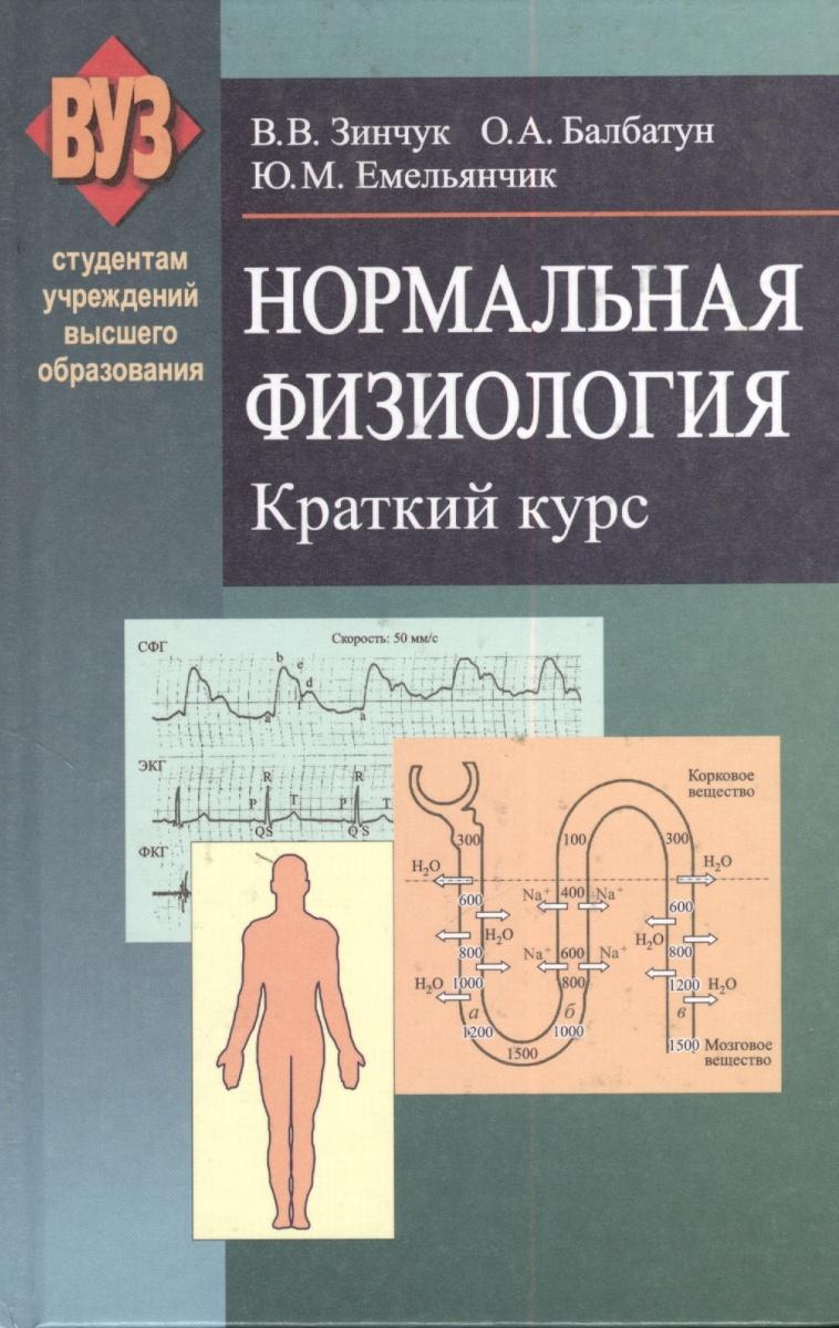 краткий курс по физиологии